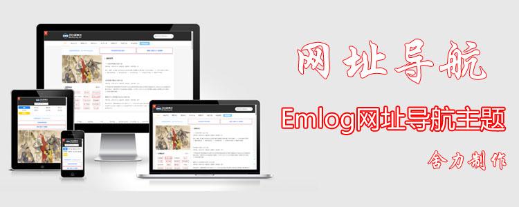 网址导航+博客一体模板,博客+导航3.0版本正式发布