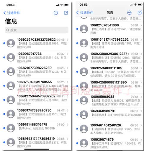 """黑产""""呼死你""""短信轰炸曝光:附解决方法"""