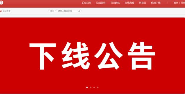 锤子论坛关站:停止服务和运营